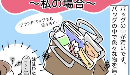 発達障害あるある:バックの中が汚いです。